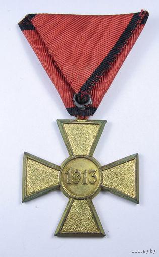 Сербия. Медаль. Крест Петра. 1-я и 2-я Балканские войны 1912 - 1913 г