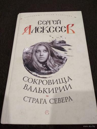 Алексеев Сергей. Сокровища Валькирии: Страга Севера.