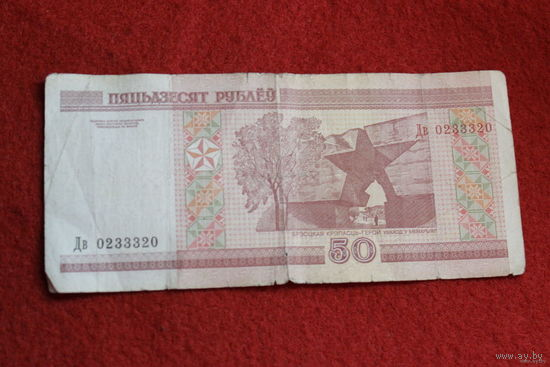 Банкнота ,,Радар,, 50 рублей 2000 г. Дв 0233320
