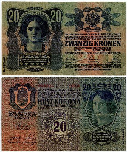 Австро-Венгрия. 20 крон (образца 1913 года, P14, II AUFLAGE)