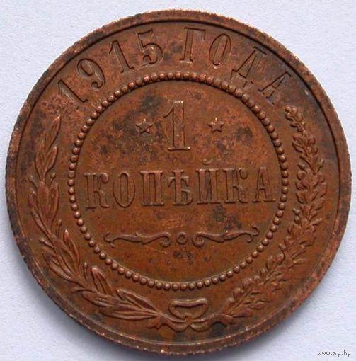 071 1 копейка 1915 года.