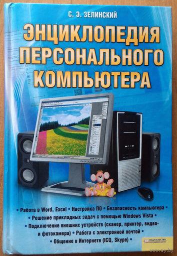Энциклопедия персонального компьютера. Сергей Зелинский