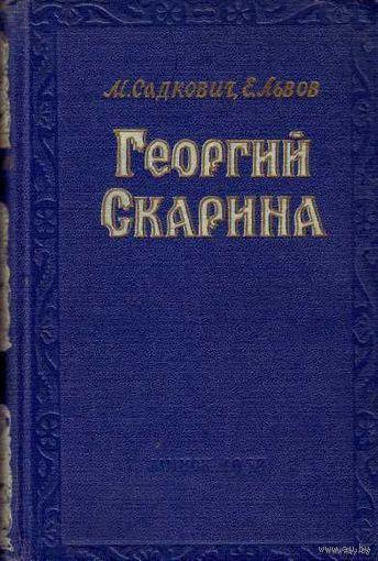 Садкович М., Львов Е.  Георгий Скарина. 1957г.