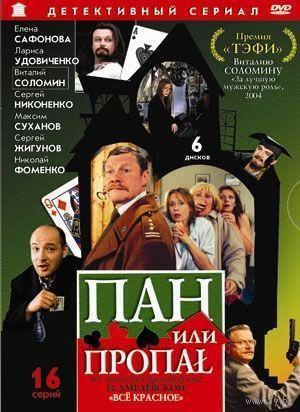 Пан или пропал (2003). Все 16 серий. Скриншоты внутри