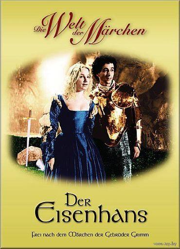 Немецкие сказки. Железный Ганс / Eisenhans, Der (1988) Скриншоты внутри