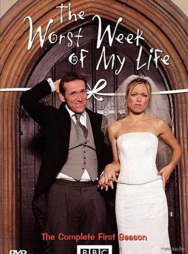 Худшая неделя моей жизни / The Worst Week of My Life. Комедийный сериал (Великобритания, 2004) 1.2 сезоны. Скриншоты внутри
