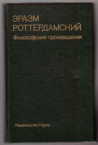 Эразм Роттердамский. Философские произведения. /Серия: Памятники философской мысли/ 1987г.