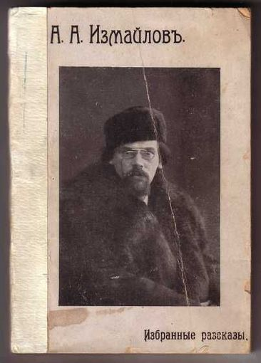 Измайлов А.А. Избранные рассказы.[Юмор]  1913г.