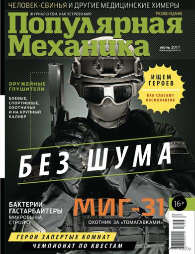 """Подборка журнала """"Популярная механика"""""""