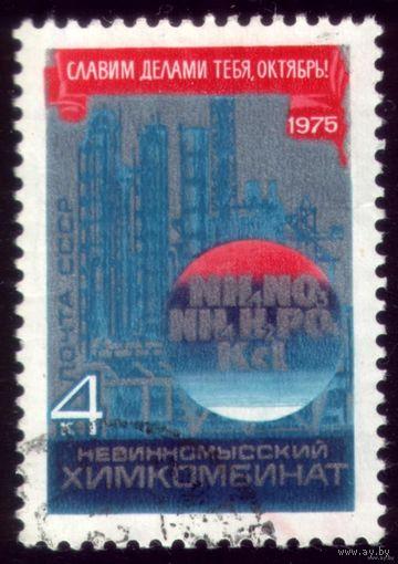 1 марка 1975 год Невинномысский комбинат