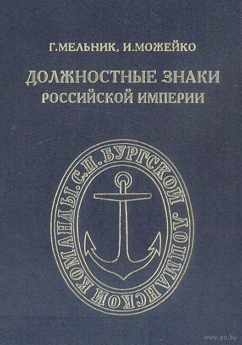 Должностные знаки Российской империи - на CD