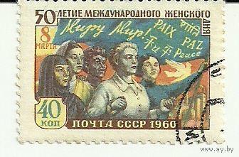 50 лет Международному женскому дню 1960 СССР