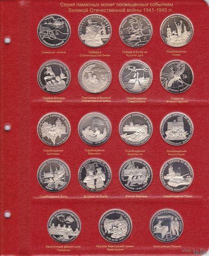 Лист для юбилейных монет СССР серии Великая Отечественная война 1941-1945