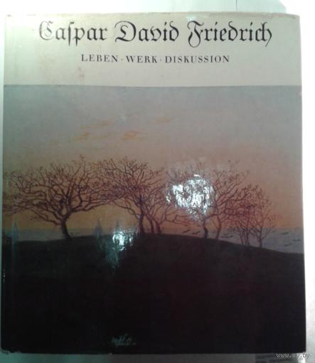 Каспар Давид Фридрих-альбом с репродукциям, немецкое издание1977г.