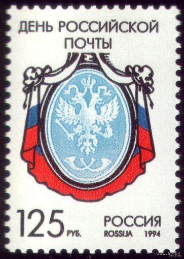 1 марка 1994 год Россия День почты