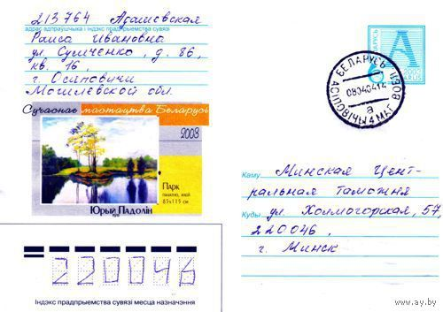 "2003. Конверт, прошедший почту ""Сучаснае мастацтва Беларусi. Юрый Падолiн - Парк"""