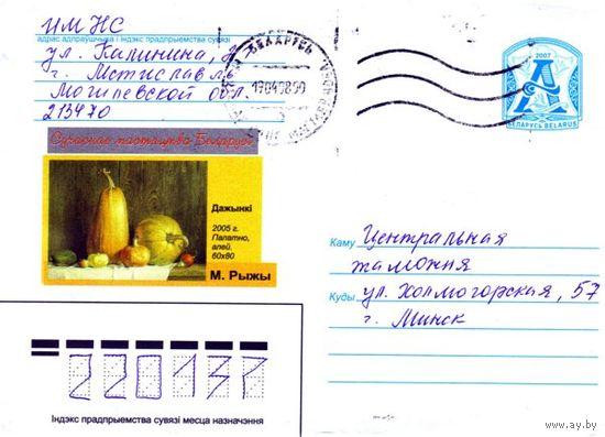"""2007. Конверт, прошедший почту """"Сучаснае мастацтва Беларусi: М.Рыжы - Дажынкi"""""""