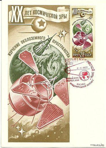 6 картмаксимумов (серия) - 20 лет космической эры. 1977г. Москва международный почтамт