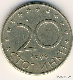 Болгария 20 стотинки 1999 г.   распродажа
