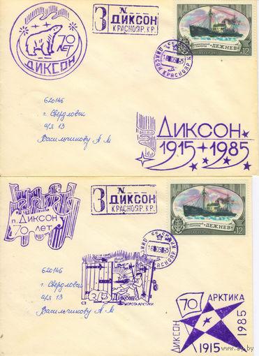 Полярная почта Поселок Диксон