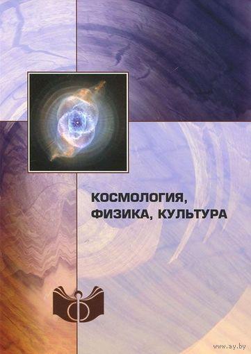 Космология, физика, культура Редактор: Вадим Казютинский. ИФРАН, 2011, мягкая обложка