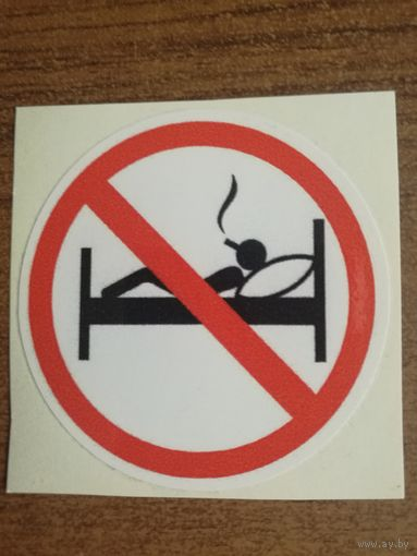 Не кури в пастели