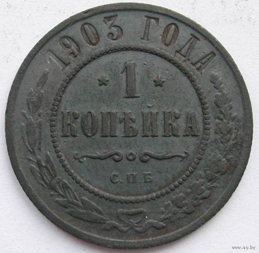 057 1 копейка 1903 года.