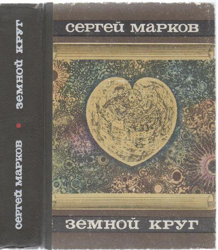 С.Марков. Земной круг.