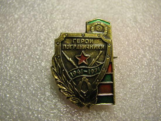 Значок. Герои пограничники (1941-1971) (1)