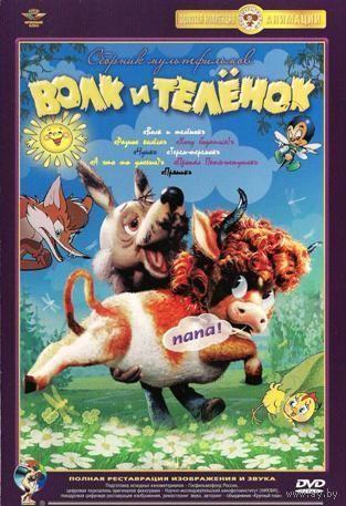 Мультфильмы про животных для самых маленьких No3 (Волк и теленок. Хочу бодаться. Чуня. А что ты умеешь? Пропал Петя-петушок. Пряник. Терем-теремок) Скриншоты внутри