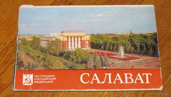 Салават-набор открыток