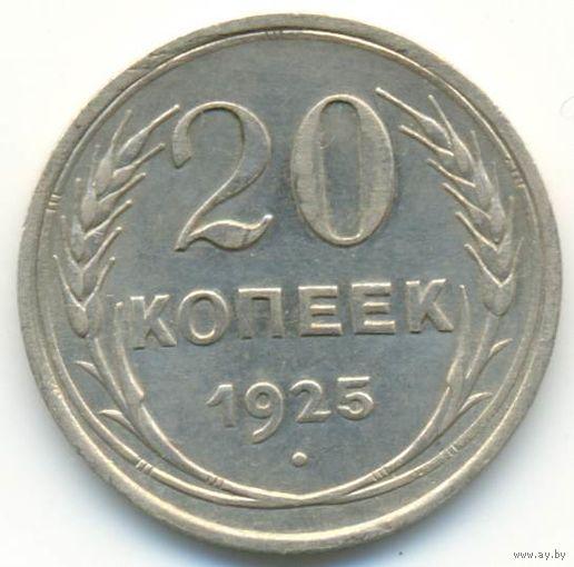 0089 20 копеек 1925 года.