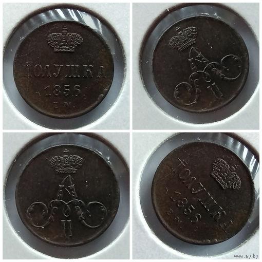 Полушка 1856 года ЕМ, коллекционная, редкая сохранность AU++>UNC!!! Замечательная монета. На фото есть пару белых точек (так снялось), это пыль на холдере, на целофане, на монете ничего нет!!!
