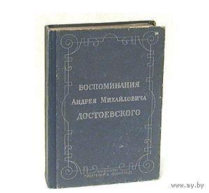 Воспоминания Андрея Михайловича Достоевского