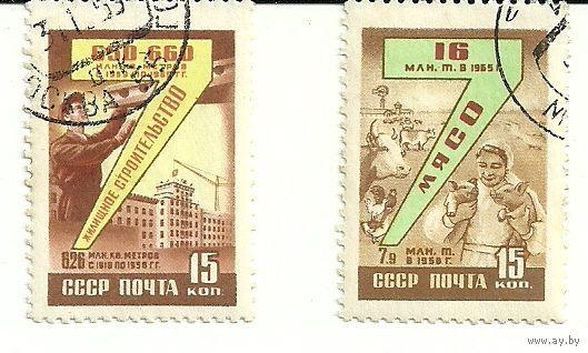 Семилетний план развития 2 марки 1959 СССР