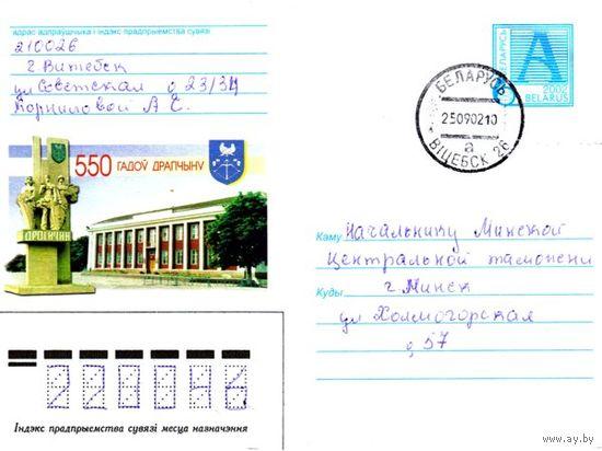 """2002. Конверт, прошедший почту """"550 гадоу Драгiчыну"""""""