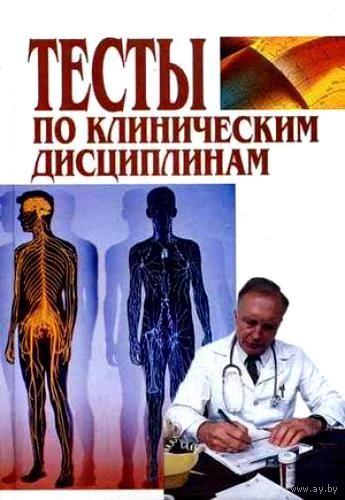 Тесты по клиническим дисциплинам