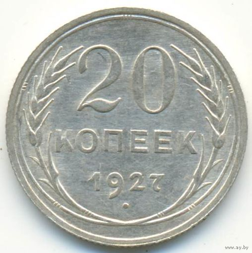 0090 20 копеек 1927 года.