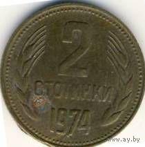 Болгария 2 стотинки 1974 г.  распродажа