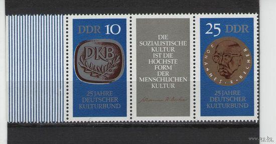 ГДР 1970г. Mi N1592-1593** 25 Лет Немецкой культурной ассоциации,сцепка с полями