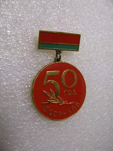 Знак. 50 лет БССР - КПБ (ММД)/ 2