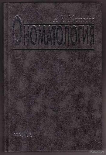 Матвеев А.  Ономатология. 2006г. /Тираж 360 экз.!/