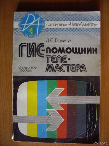 ГИС-помощник телемастера