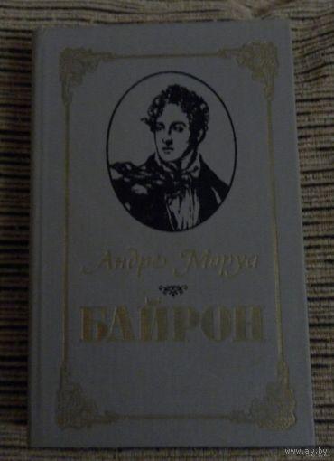 Андре Моруа Байрон