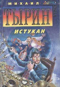ИСТУКАН, Михаил Тырин