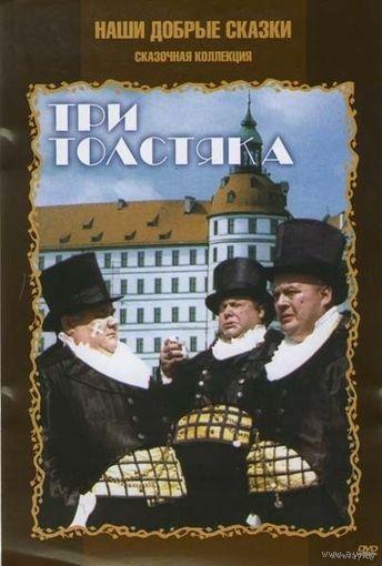 Три толстяка (1966) Скриншоты внутри