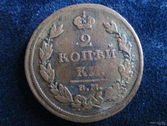 РОССИЯ ЦАРСКАЯ АЛЕКСАНДР I Монета 2 копейки 1811, 1815 цена одной монеты 13,4 руб.