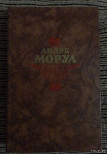 Андре Моруа Прометей или жизнь Бальзака