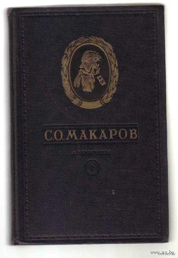Макаров С.О. Документы. Том 1. 1953г.
