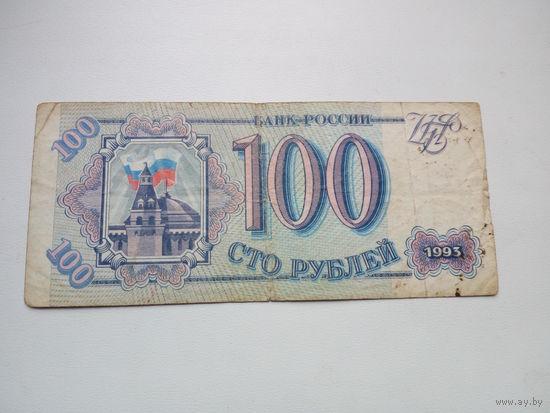 Банкнота 100 рублей 1993г. Россия